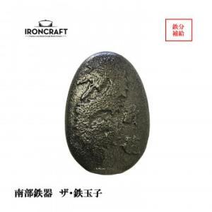 南部鉄器 IRONCRAFT ザ・鉄玉子薄型 ...の関連商品4