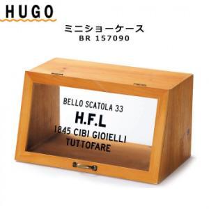 ヒューゴ ミニショーケース BR 157090|lowprice