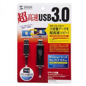 サンワサプライ ドラッグ&ドロップ対応USB3.0リンクケーブル(Mac/Windows対応) KB-USB-LINK4|lowprice