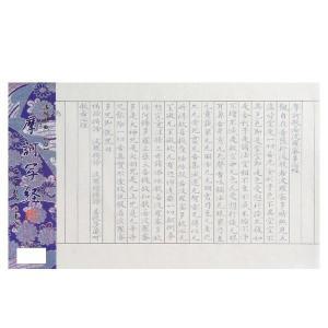 写経用紙 摩訶写経 白・AK12 lowprice