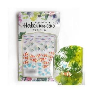ハーバリウムクラブ ハーバリウムシール 熱帯魚 (両面印刷) HR-NTG-101 lowprice