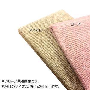 日本製 折り畳みカーペット シェルティ 4.5畳(261×261cm)|lowprice