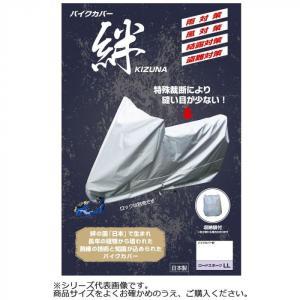 平山産業 バイクカバー絆 大型スクーターBOX付|lowprice