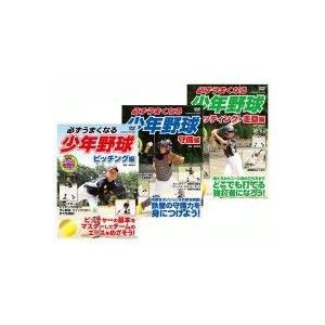 必ずうまくなる少年野球 DVD3本組|lowprice