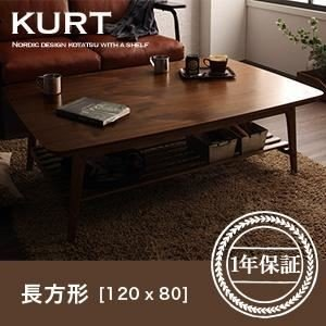 〔単品〕こたつテーブル 長方形(120×80cm)〔KURT〕ウォールナットブラウン 天然木ウォールナット材 北欧デザイン棚付きこたつテーブル〔KURT〕クルト|lowprice