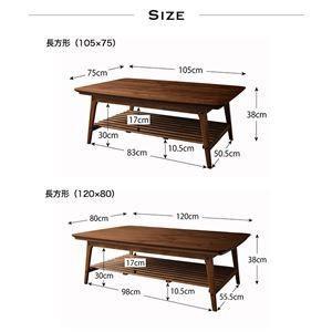〔単品〕こたつテーブル 長方形(120×80cm)〔KURT〕ウォールナットブラウン 天然木ウォールナット材 北欧デザイン棚付きこたつテーブル〔KURT〕クルト|lowprice|05
