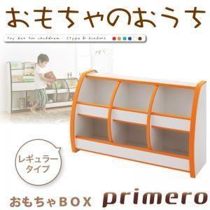 おもちゃ箱 レギュラータイプ〔primero〕オレンジ ソフト素材キッズファニチャーシリーズ おもちゃBOX〔primero〕〔代引不可〕