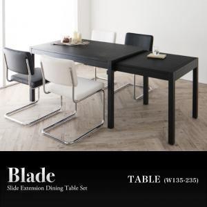 【商品名】【単品】スライド伸縮テーブル 幅135-235【Blade】スライド伸縮テーブルダイニング...