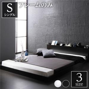 【商品名】 ベッド 低床 ロータイプ すのこ 木製 宮付き 棚付き コンセント付き シンプル モダン...
