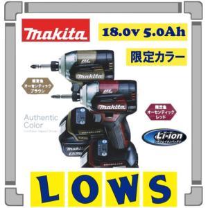 マキタ 【限定色】インパクト 18.0v 5.0Ah TD170DTX makita オーセンティック【土日も出荷】