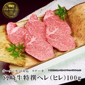 宮崎牛 特選ヘレ 100g