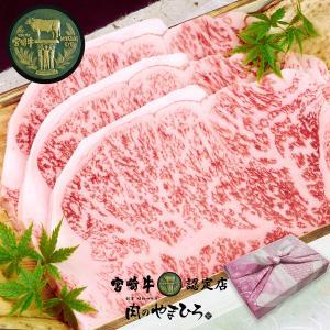 【宮崎牛ギフト|ステーキ用】特選サーロイン130g×3枚