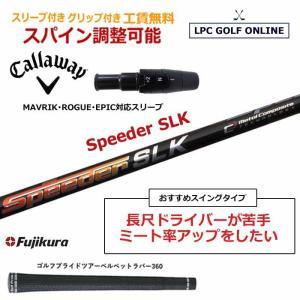 キャロウェイ スリーブ付シャフト Fjikura Speeder SLK フジクラ スピーダー カスタムシャフト マーベリック エピック ローグ ドライバー用 lpcgolfonline