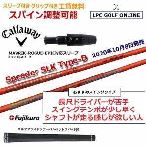 キャロウェイ スリーブ付シャフト Fjikura Speeder SLK Type-D フジクラ スピーダー タイプD カスタムシャフト マーベリック エピック ローグ ドライバー用 lpcgolfonline