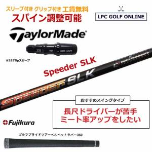 テーラーメイド スリーブ付シャフト Fjikura Speeder SLK フジクラ スピーダー カスタムシャフト SIM M1 M2 M3 M4 M5 M6 ドライバー用|lpcgolfonline