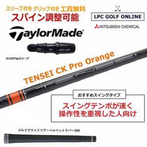 テーラーメイド スリーブ付シャフト 三菱ケミカル TENSEI CK Pro Orange テンセイ オレンジ SIM M1 M2 M3 M4 M5 M6 カスタムシャフト ドライバー用|lpcgolfonline