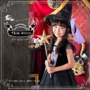 ノワールウィッチ/866657/ハロウィン 衣装 仮装 子供 コスチューム 女の子