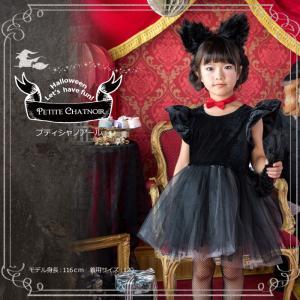 プティシャノワール/866596/ハロウィン 衣装 仮装 子供 コスチューム 女の子