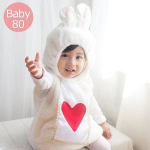 赤ちゃんも可愛く仮装できちゃう♪ 不思議の国のアリスの物語に登場するうさぎをイメージしたベビー用コス...
