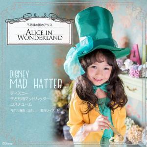 不思議の国のアリスに登場する帽子屋マッドハッターの子供用コスチュームです。 大きな帽子が個性的な本格...