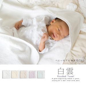 白雲 おくるみ  フード付き 今治 ベビー タオル 出産祝い ギフト 日本製 送料無料