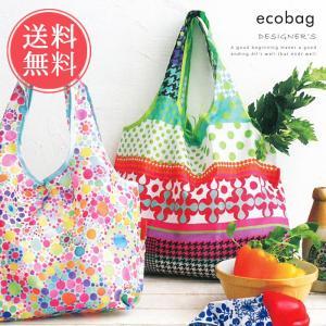 毎日のお買い物が楽しくなるようなデザイナーやイラストレーターが手掛けたエ コショッピングバッグ。 デ...