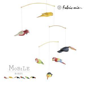 Fabricmieファブリックミー!モビール‐バード【BIRDS/MOBILE/装飾/子供部屋/おもちゃ/キッズ/ベビー/ジャングル/インテリア雑貨】