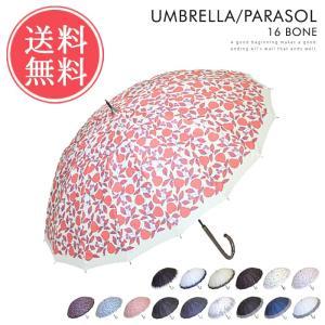 晴雨兼用長傘 かさ 雨傘 日傘 UVケア UVカット 50c...