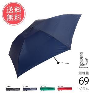 豊富なカラーバリエーションが嬉しい超軽量傘。重さはわずか69グラムでタマゴ約1個分という驚きの軽さ。...