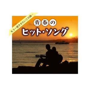 送料無料 キングレコード 青春のヒット・ソング(全120曲CD6枚組 別冊歌詩本付き) 他商品との同梱不可 |ls-ablana