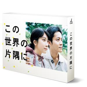 送料無料 この世界の片隅に Blu-ray BOX TCBD-0777 他商品との同梱不可  ls-ablana