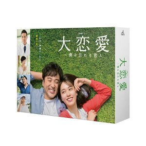 送料無料 大恋愛〜僕を忘れる君と Blu-ray BOX TCBD-0824 他商品との同梱不可  ls-ablana