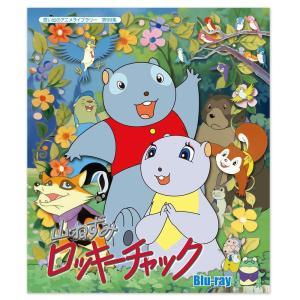 送料無料 想い出のアニメライブラリー 第99集 山ねずみロッキーチャック Blu-ray BFTD-0299 他商品との同梱不可  ls-ablana