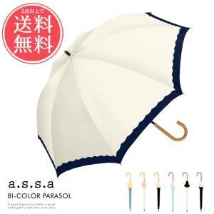 日傘 a.s.s.a 晴雨兼用 長傘 バイカラー uvカット...