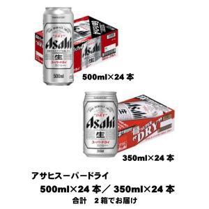 【お届け内容】  アサヒスーパードライ 350ml缶 24本入 1箱  アサヒスーパードライ 500...