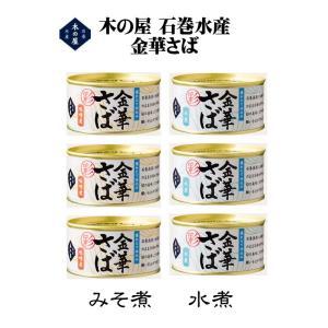 木の屋の金華サバ缶の通販取り寄せと販売店 | …