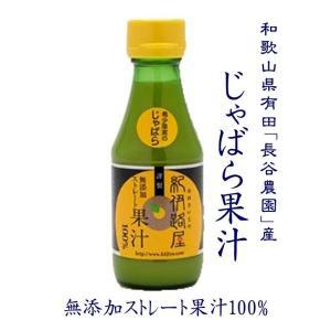 無添加 じゃばら100%ストレート果汁 和歌山県有田 長谷農...