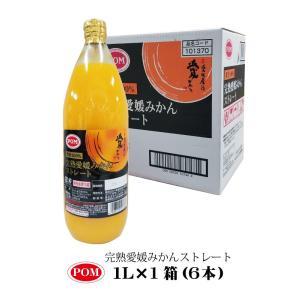 「無添加みかんジュース」 POM  完熟愛媛みかんストレート...
