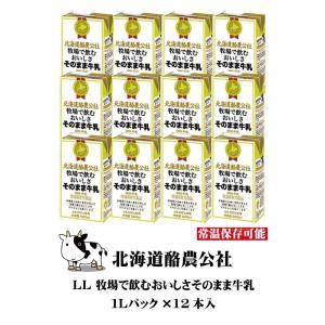 常温保存ロングライフ牛乳 北海道酪農公社 LL 牧場で飲むおいしさそのまま牛乳 パック 1L×12本入 1箱