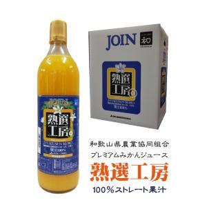 みかんジュース ストレート  JOIN ジョイン 熟選工房 和歌山県産 温州みかん100%果汁ジュース  6本入 1箱
