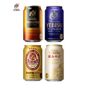 【エビスビール 4種類 アソート 350ml 各6缶 計24本】  ※化粧箱入りギフトセットではあり...