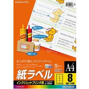 人気・コクヨ インクジェット ラベル 8面 KJ-8165-100|ls-store
