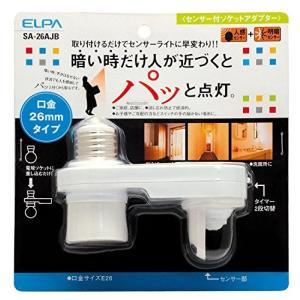人気・ELPA  センサー付ソケットアダプター        SA-26AJB|ls-store