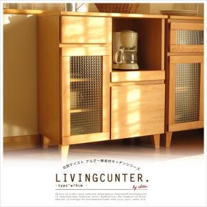 カウンター キッチンカウンター 北欧 リビング 収納 おしゃれ 完成品 70 幅 アルダー 無垢材 送料無料|ls-zero