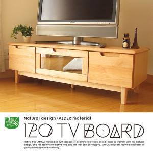 幅120 テレビ台 テレビボード TV台 完成品 ローボード 北欧 アルダー 開梱設置無料|ls-zero
