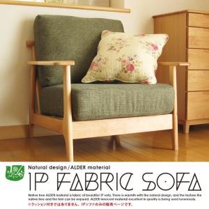 1人掛けソファ ソファー 1Pソファー 1シーター 椅子 イス ファブリック(布地) 木枠 アルダー 無垢天然木 開梱設置無料 ls-zero