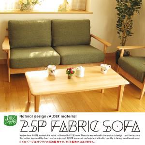 2.5人掛けソファ ソファー 2.5Pソファー 2シーター 椅子 イス いす ファブリック(布地) 木枠 アルダー無垢 開梱設置無料 ls-zero