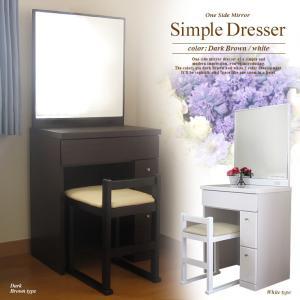 ドレッサー 一面鏡 鏡台 一面ドレッサー シンプル スツール付き 安い おしゃれ コンパクト 開梱設置無料|ls-zero
