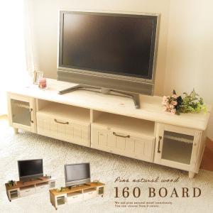 テレビボード テレビ台 おしゃれ かわいい 160 白 姫系 完成品 無垢 木製 開梱設置無料|ls-zero