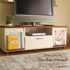 テレビボード テレビ台 カフェ 120 幅 フラップ型 フレンチカントリー パイン無垢材 完成品 木製 白 家具 ツートン 開梱設置配送無料|ls-zero